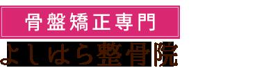 「よしはら整骨院」福岡市の骨盤矯正で口コミNo.1ロゴ